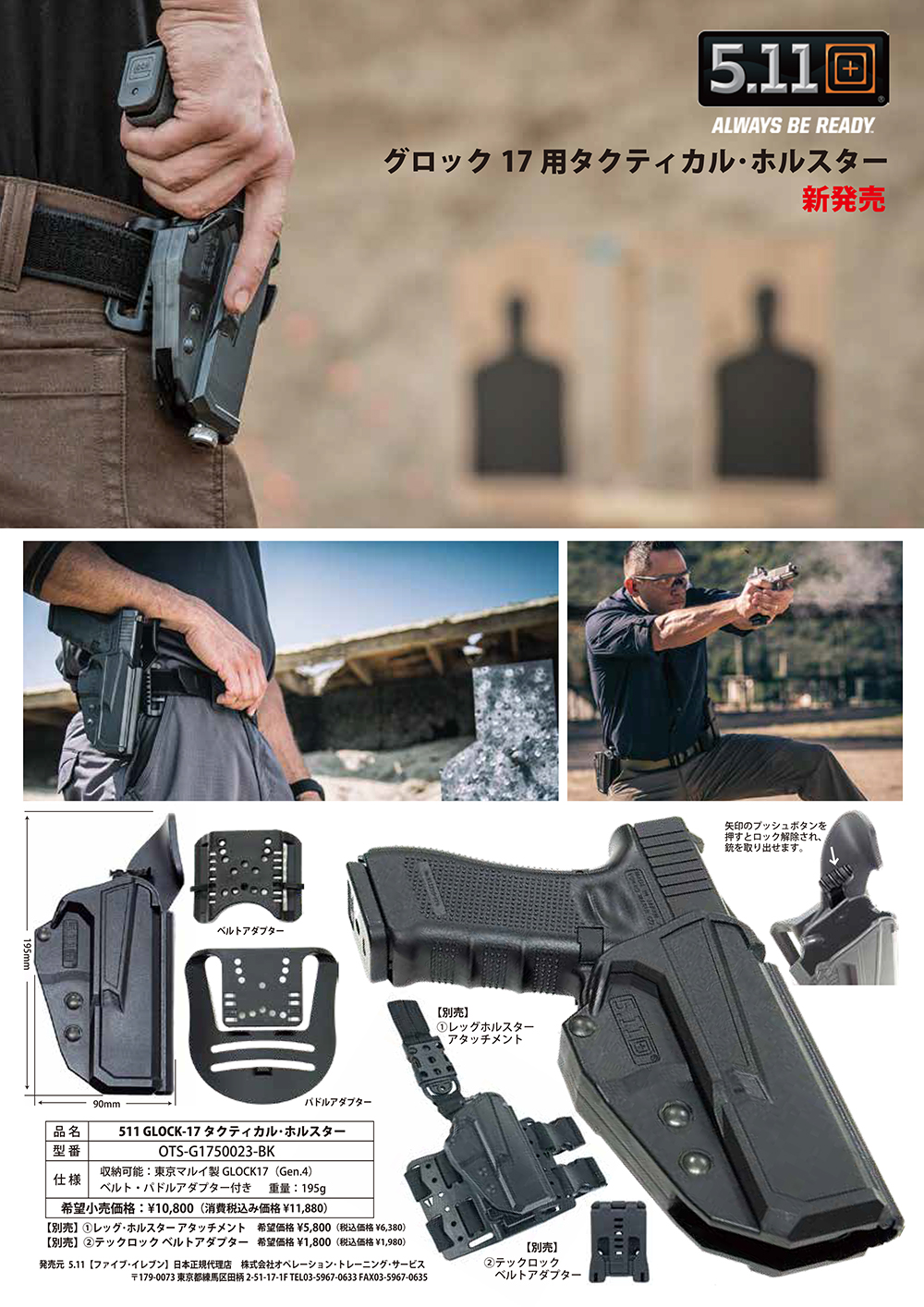 511-GLOCK17-Tactical-Holster