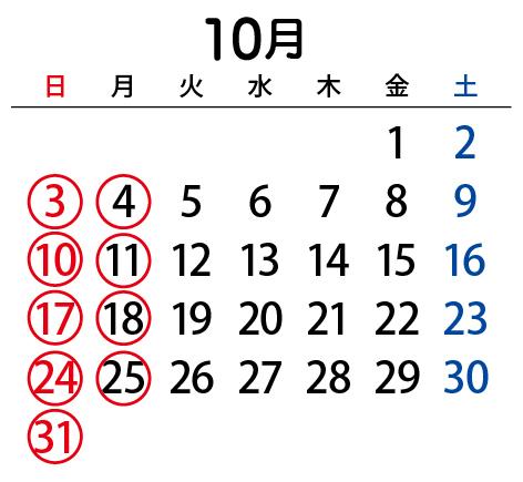 エリートウェブ用カレンダー2021-10月